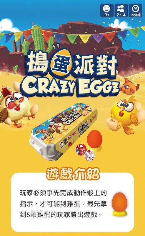 搗蛋派對 CRAZY EGGZ 繁體中文版 高雄龐奇桌遊 正版桌遊專賣 2Plus