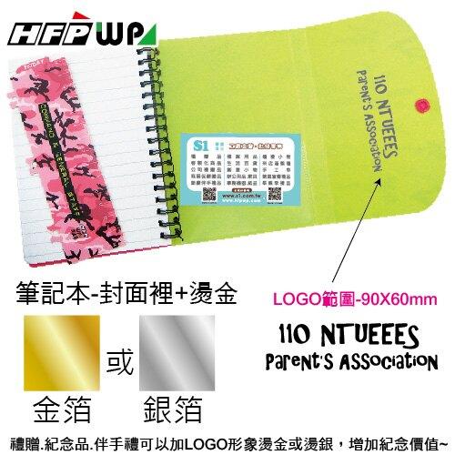 【300個含燙金】 超聯捷 HFPWP A6筆記本足100張內頁紙  客製 宣導品 禮贈品 台灣製  NA6GP