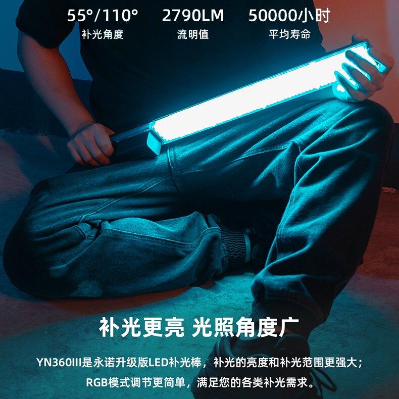 [享樂攝影]永諾 YN360 III 棒型LED持續燈 光棒 黃/白光可調色溫 RGB全彩 5500k 3200k雙色溫 YN360三代 參考冰燈 ice light 永諾 YN360 III 光棒