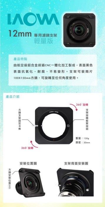 老蛙 LAOWA 12mm 鏡頭專用支架 輕量版 公司貨 濾鏡架 鋁框托架 可裝兩片100x150mm方型濾鏡架
