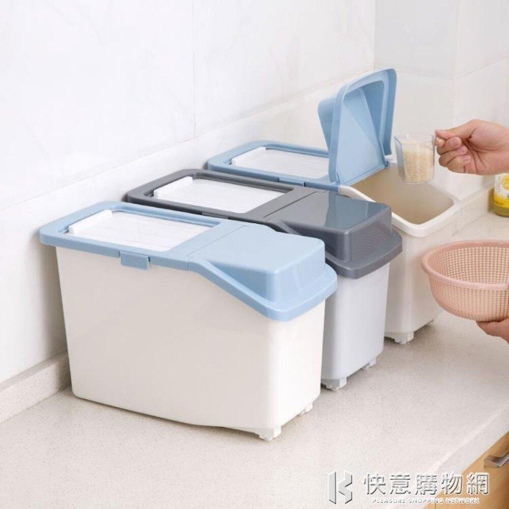 收納罐塑料防蟲米箱帶滑輪防潮米桶10kg家用廚房米面收納箱裝面粉儲米箱 NMS快意購物網