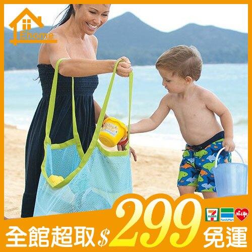 ✤299超取免運✤兒童沙灘玩具快速收納袋 挖沙工具 雜物收納網袋
