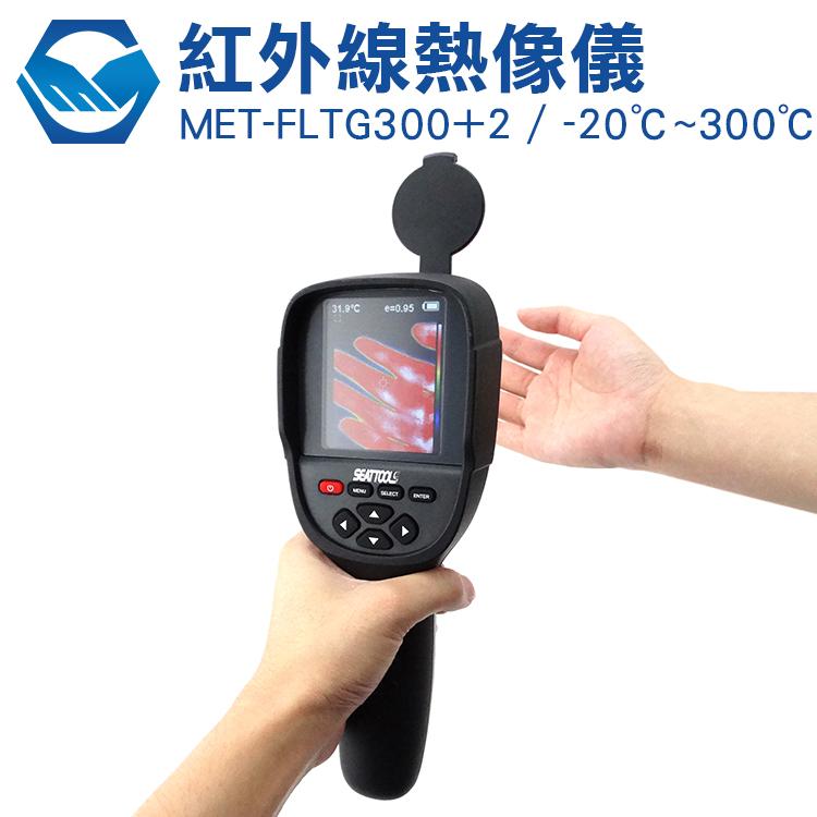 工仔人 紅外熱成像儀 手持式熱像儀 紅外成像儀 可視化測溫儀 3.2吋 FLTG300+2