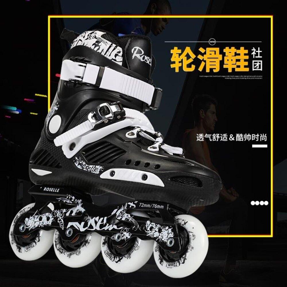 溜冰鞋成人男女輪滑鞋直排輪專業花式鞋大學生初學者平花鞋旱冰鞋    【歡慶新年】