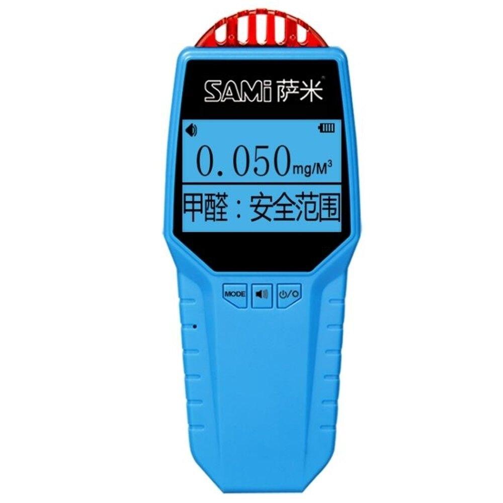 甲醛測試儀 薩米甲醛檢測儀器家用便攜式甲醛測試儀專業室內空氣質量自量紙盒 清涼一夏特價