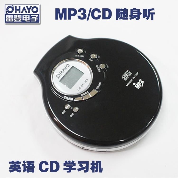 CD播放機 防震CD機隨身聽MP3英語聽力CD學習機迷你跑步音樂CD播放器 YYP可可鞋櫃 母親節禮物