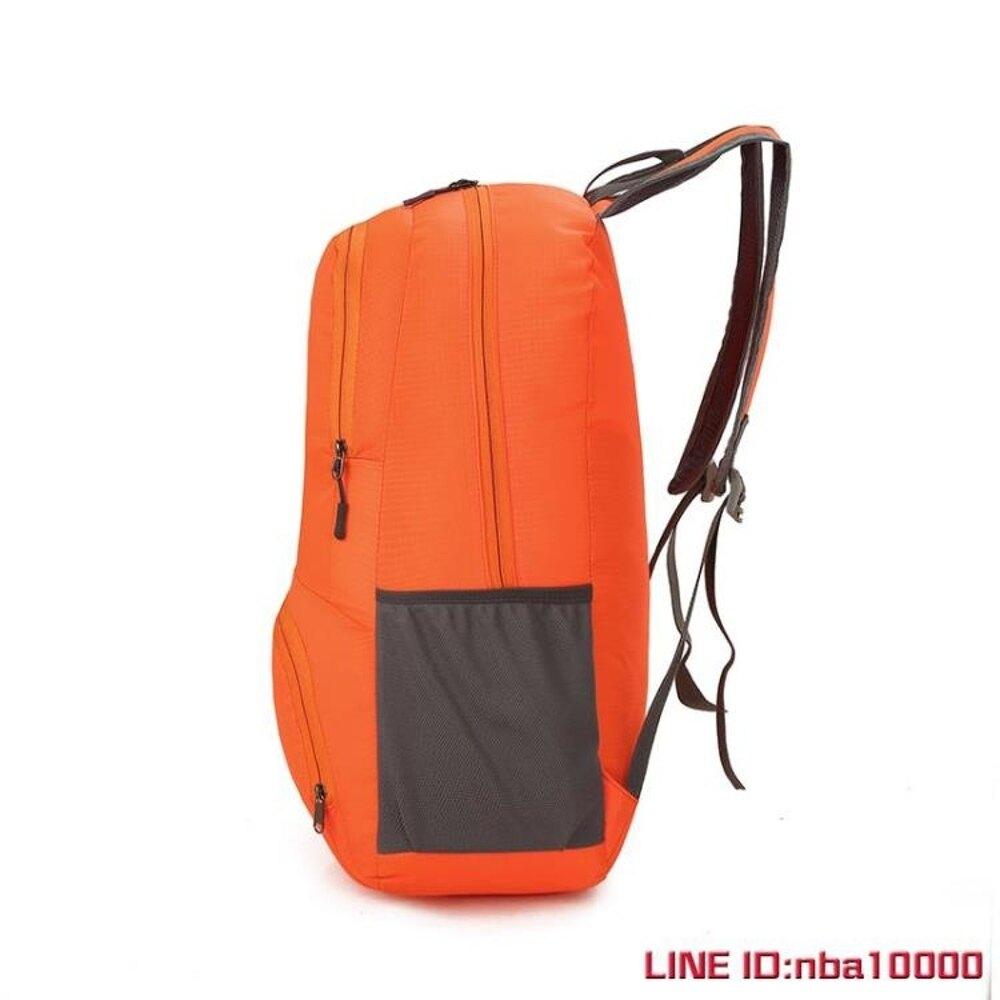 登山旅遊包可折疊超輕皮膚包戶外旅行雙肩包運動背包便攜登山包休閒背包男女CY潮流站