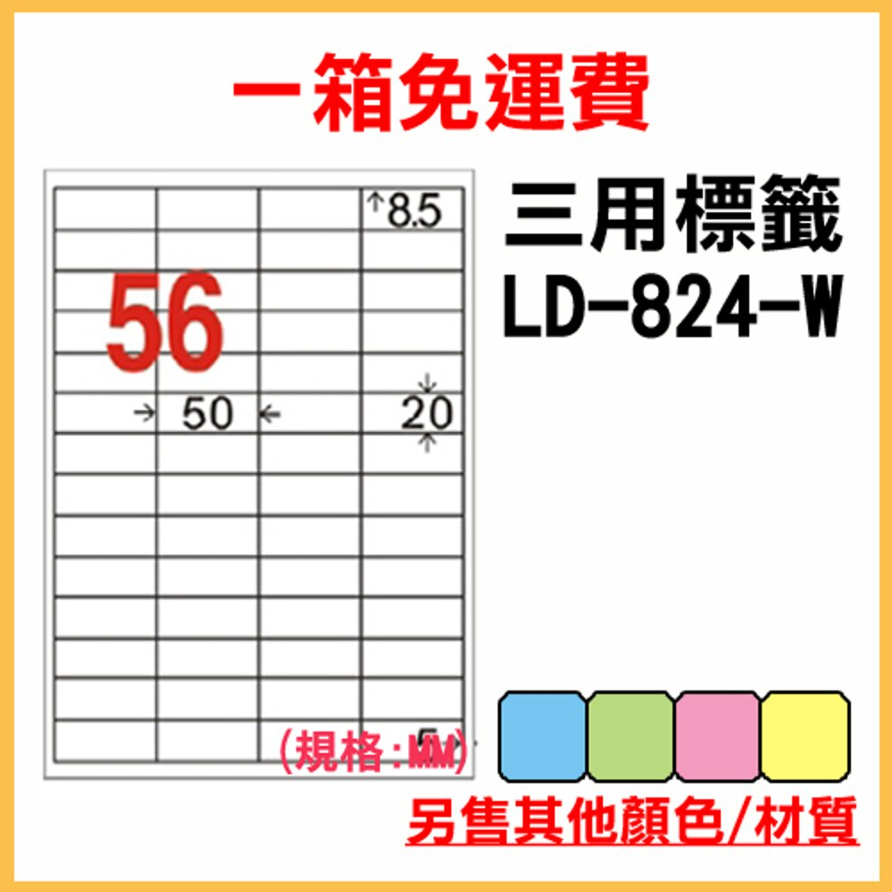 免運一箱 龍德 longder 電腦 標籤 56格 LD-824-W-A 白色 1000張 列印 標籤 雷射 噴墨  出貨 貼紙