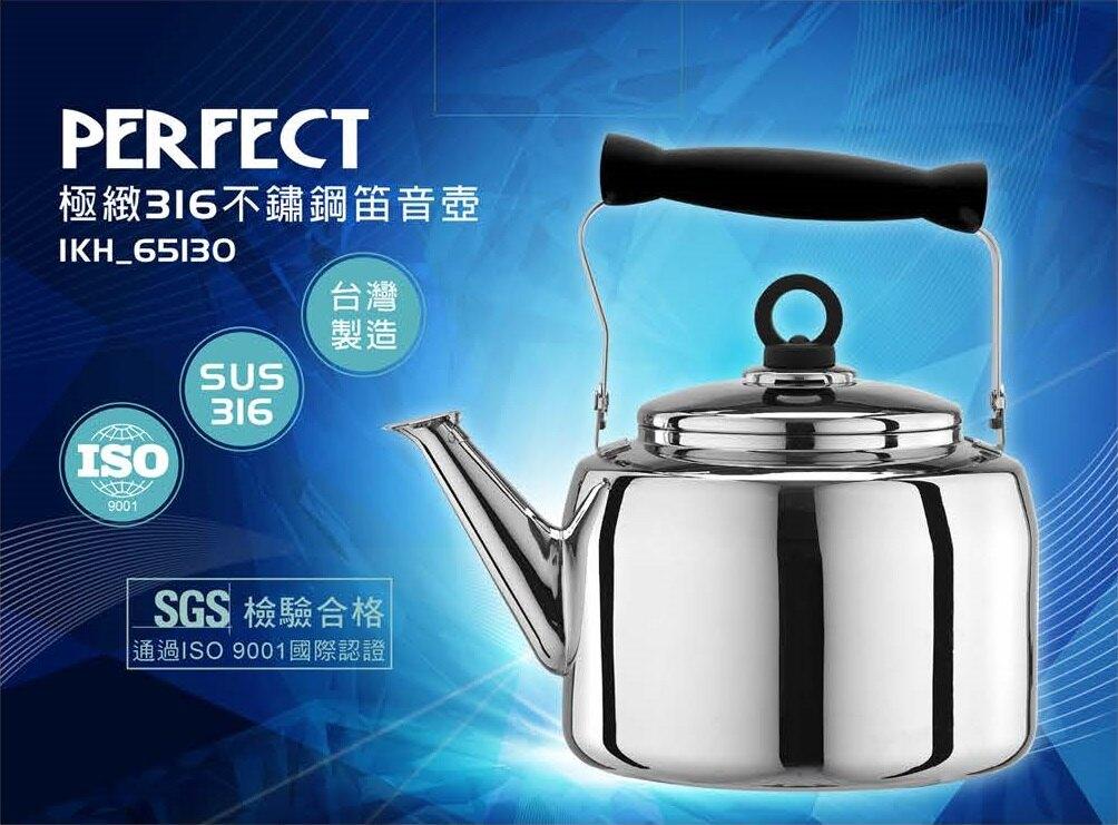 【PERFECT】極緻316不鏽鋼笛音壺 3L IKH-65130