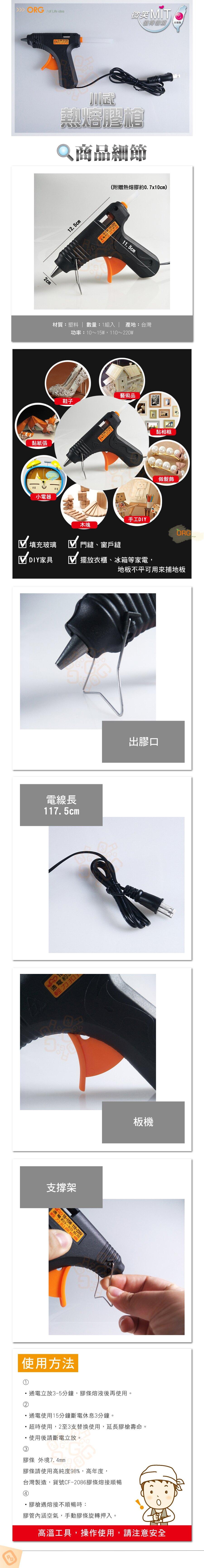 ORG《SD1417a》台灣製MIT~贈熱融膠條 熱熔膠槍 熱融膠槍 膠槍 打膠槍 膠棒 熱熔膠 手動膠槍 五金工具