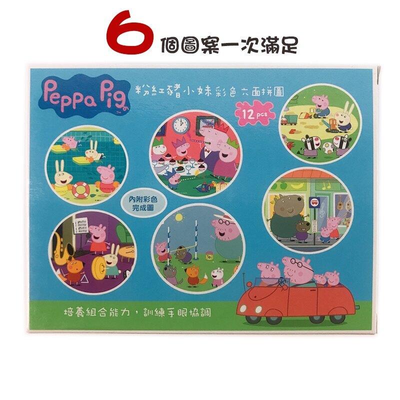 粉紅豬小妹拼圖 彩色六面拼圖 12塊裝 PG001 /一盒入(促220) 正版授權 Peppa Pig 佩佩豬 六面積木拼圖 立體六面拼圖 ST安全玩具