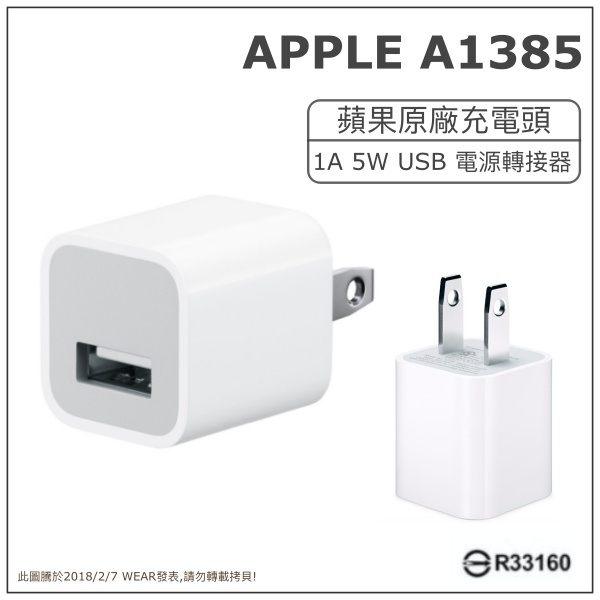 【Apple 原廠充電旅充頭】A1385 小綠點 iPhoneX iPhone8 Plus iPhone7 Plus iPhone6 iPad4 iPad air2 iPod