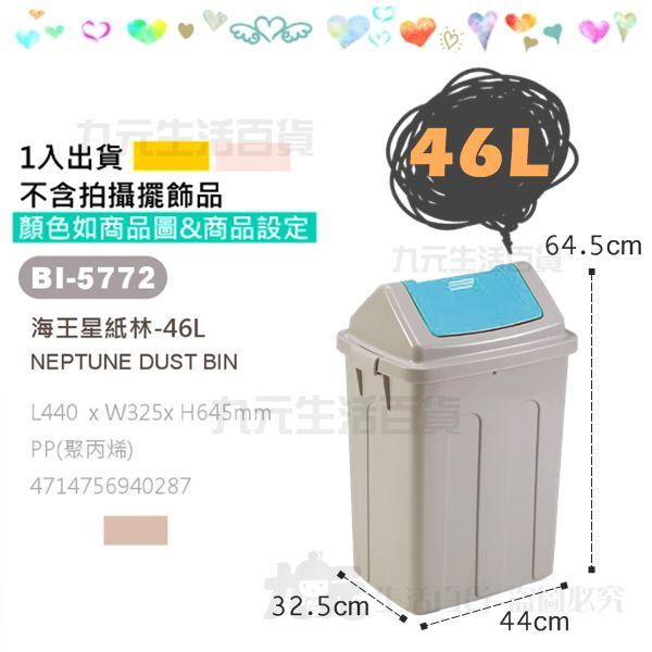 【九元生活百貨】翰庭 BI-5772 海王星垃圾桶/46L 搖蓋垃圾桶 紙林