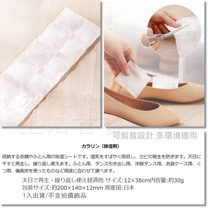 【九元生活百貨】日本製 除濕脫臭劑/抽屜用 除濕袋 除溼劑 乾燥劑 重複使用 日本直送