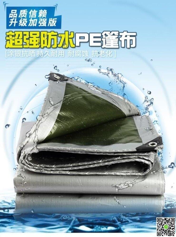加厚戶外遮陽防雨布防水防曬篷布貨車苫蓬油帆布遮雨棚布隔熱DF 都市時尚