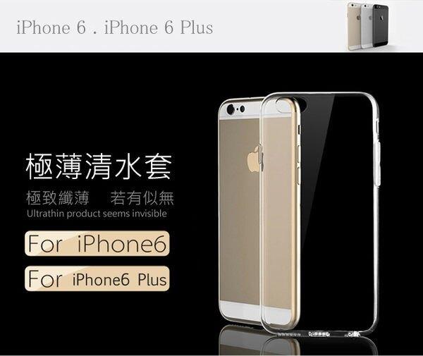 APPLE iPhone 6 4.7吋 / 6s 超薄 透明 軟殼 保護套 清水套 手機套 手機殼 矽膠套 果凍 殼