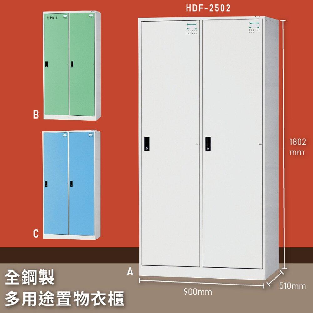 【MIT台灣製】大富 HDF-2502 全鋼製多用途置物衣櫃 置物櫃 收納櫃 員工櫃 衣櫃 收納第一首選