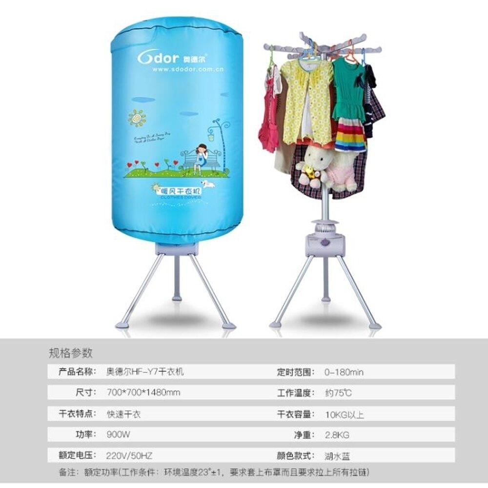 烘衣機奧德爾HF-Y7系列干衣機家用 圓形烘衣機 能省電衣服烘干機寶寶JD CY潮流站