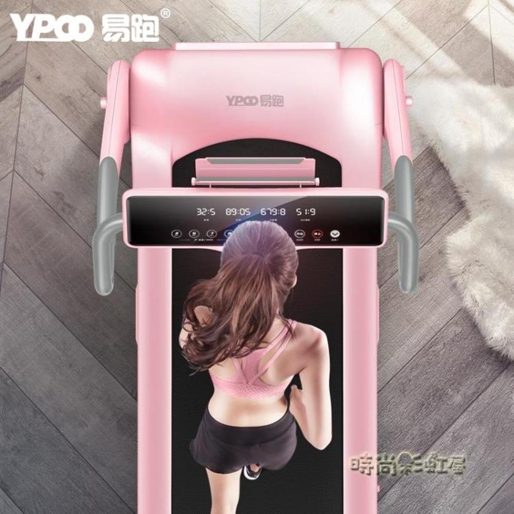 易跑mini-x跑步機家用款折疊靜音機小型迷你家用室內健身器材MBS「時尚彩虹屋」