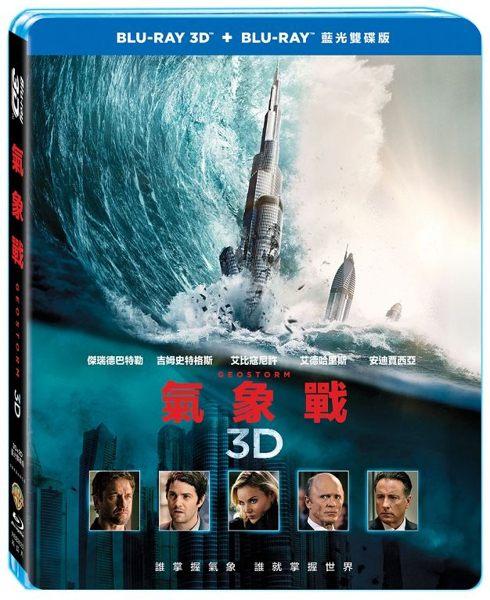 【停看聽音響唱片】【BD】氣象戰 3D+2D 雙碟版