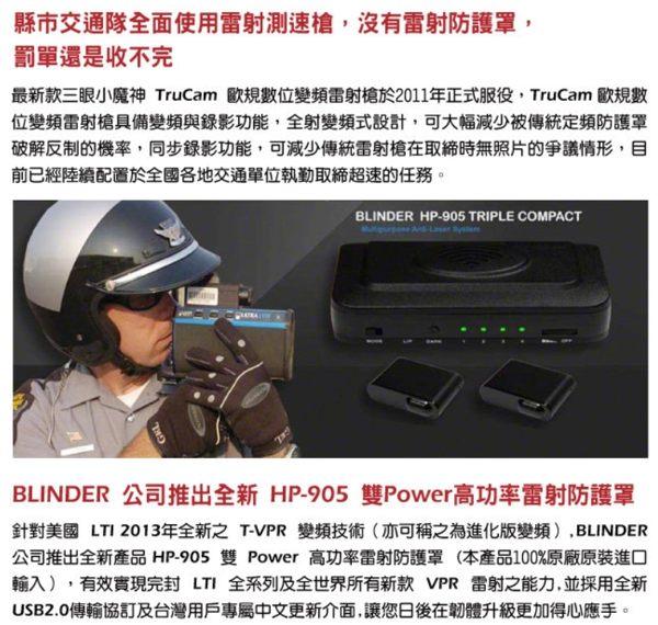 Blinder HP 905 LD 雷射防護罩 高功率LD防護罩 榮獲改裝車訊   公開實測 ALL PASS