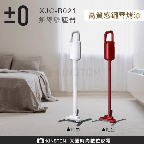 加贈濾網+毛刷頭+延長軟管  0 正負零 XJC-B021 吸塵器 輕量 無線 充電式 除塵蹣 日本 公司貨保固一年