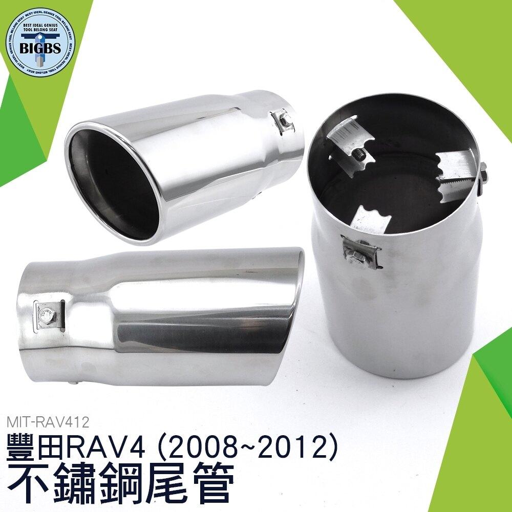 利器五金 RAV412 豐田RAV4 符原廠套件不鏽鋼尾管 排氣尾管 排氣喉管 08~12年