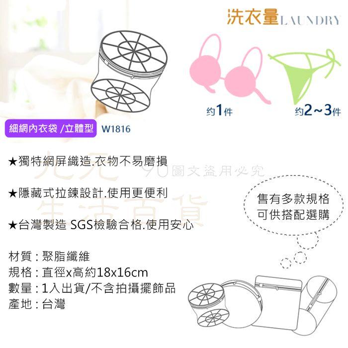 【九元生活百貨】9uLife W1816 內衣洗衣袋/立體型 素色細網目 細網洗衣袋 SGS 內衣袋 MIT