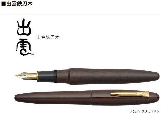 【文具通】PLATINUM 白金牌 日本製 萬年 鋼筆 万年筆 鐵刀木 出雲系列 PIZ-50000T A117