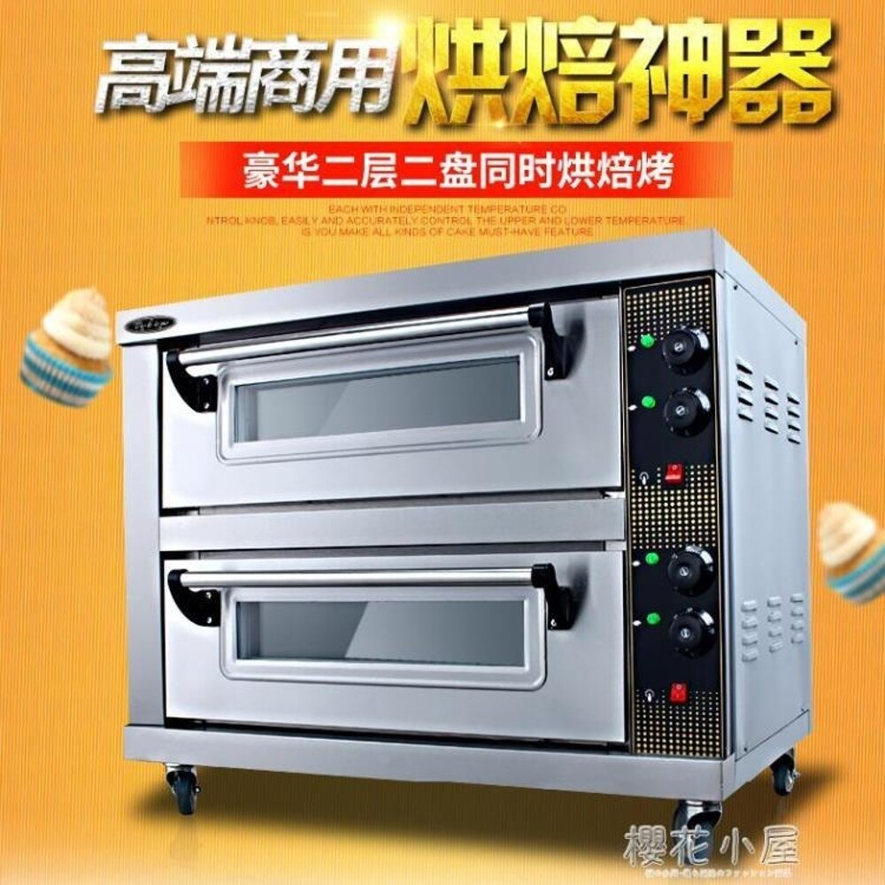 特繽烤箱商用雙層面包烤箱二層二盤蛋糕蛋撻電烤箱大型大容量烤箱QM林之舍家居