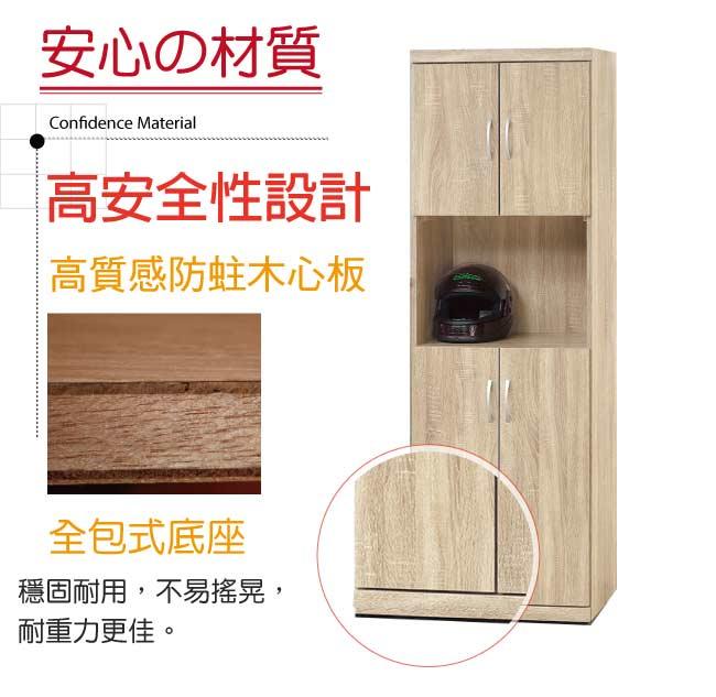 【綠家居】莎薇 時尚2尺木紋四門高鞋櫃/玄關櫃(四色可選)