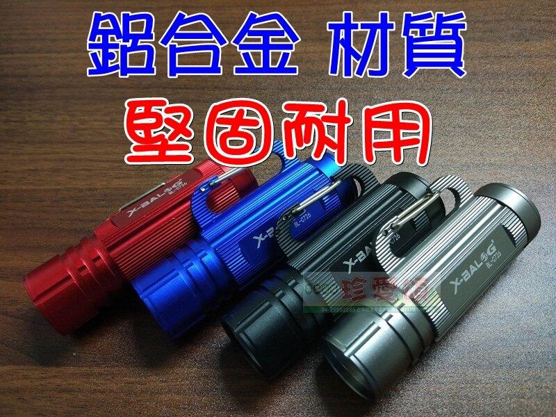 【珍愛頌】M010 掛扣迷你手電筒 COB LED 范光 強光手電筒 適合吊掛包包 小朋友使用 抓蝦 野餐 露營 螢火蟲