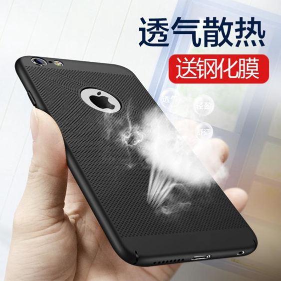 手機殼蘋果6手機殼散熱夏天6splus保護套六超薄iphone6plus防摔新款個性全包