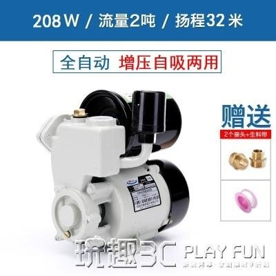 抽水機 自吸泵家用全自動靜音220v增壓泵自來水管道泵加壓抽水機吸水泵 JD 玩趣3C 全館八八折