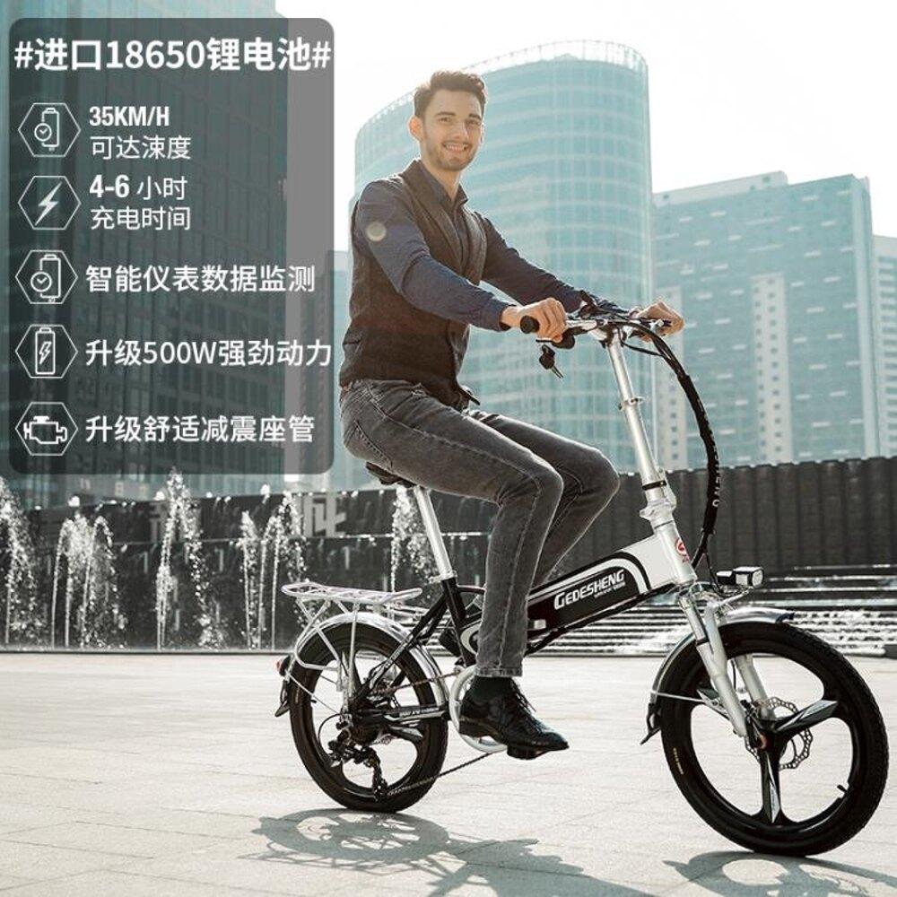 正步折疊電動自行車鋰電池助力車迷你成人電瓶車男女士小型電動車 MKS 免運 清涼一夏钜惠