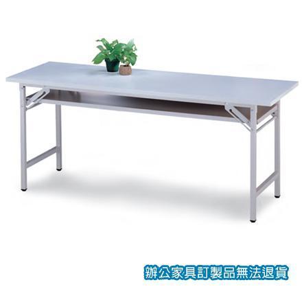 折合式 CPD-2560W 會議桌 洽談桌 180x75x74公分 /張