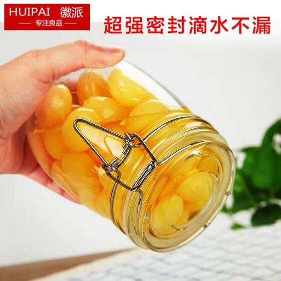 密封罐玻璃瓶透明食品儲物罐泡檸檬百香果蜂蜜的罐子果醬酵素瓶  聖誕節禮物