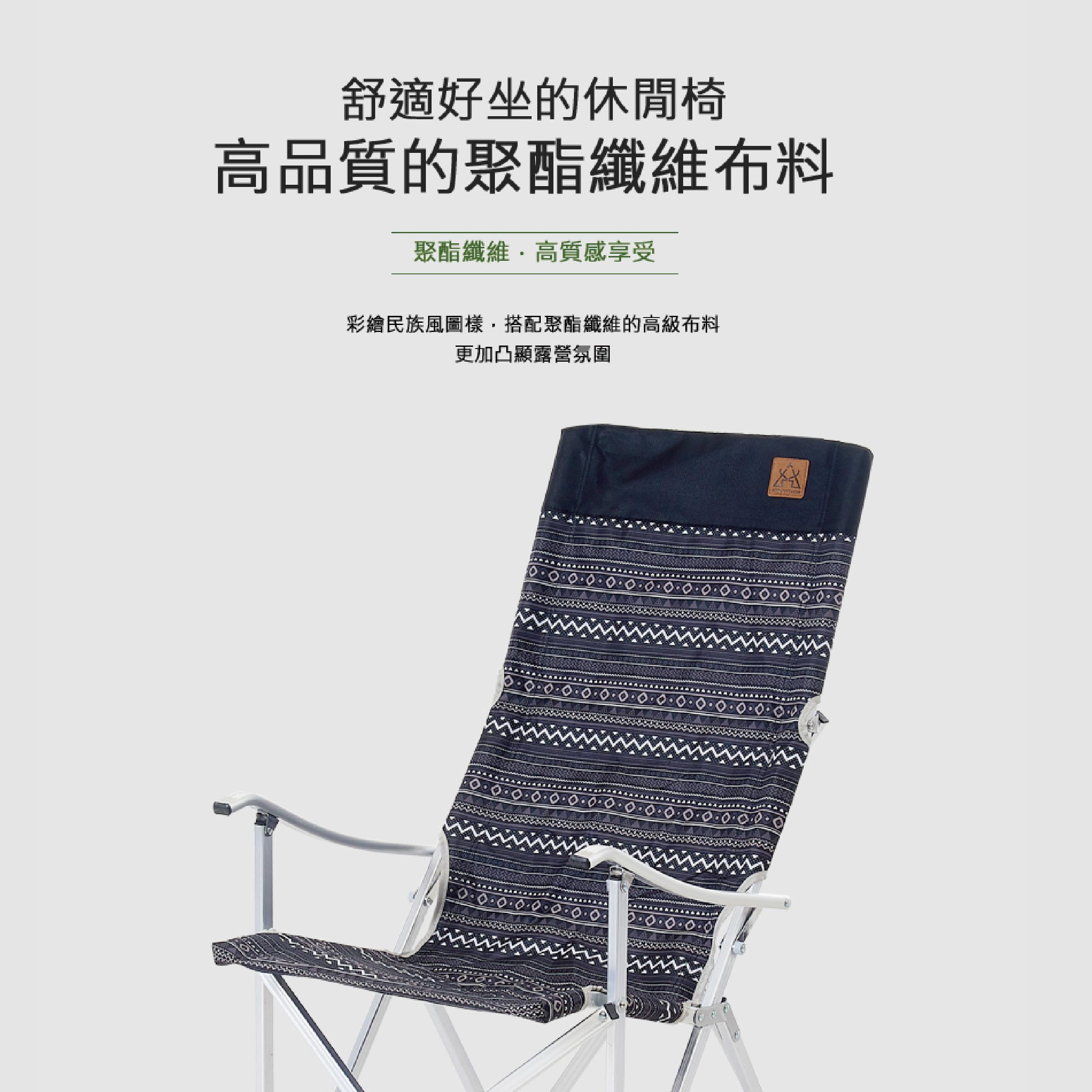 【新品登場】kazmi 彩繪民族風豪華休閒折疊椅 休閒椅 折疊椅 露營椅
