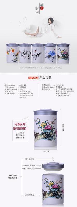 陶瓷茶葉罐密封罐普洱儲藏罐茶罐小號茶葉包裝禮盒