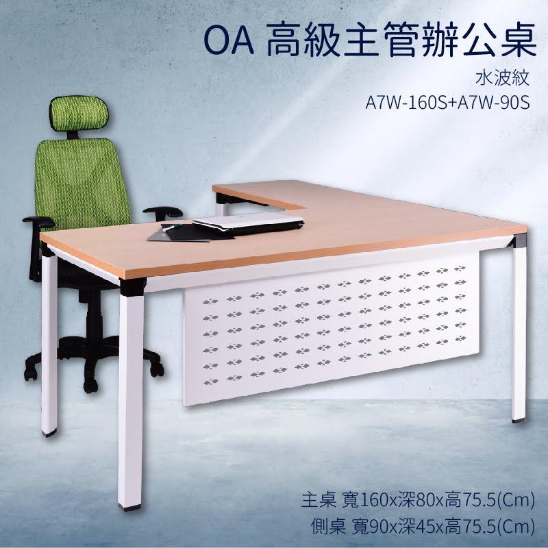 優選桌櫃系列➤水波紋 辦公桌 A7W-160S+A7W-90S【主桌+側桌】不含椅子 (主管桌 電腦桌 桌子 辦公室)