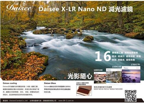 ◎相機專家◎ Daisee X-LR Nano ND8 100x100mm 0.9 方形減光鏡 LEE 公司貨