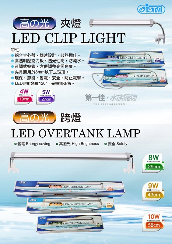 [第一佳水族寵物] 台灣ISTA伊士達【高之光跨燈 EL-906 藍白燈29公分】 免運