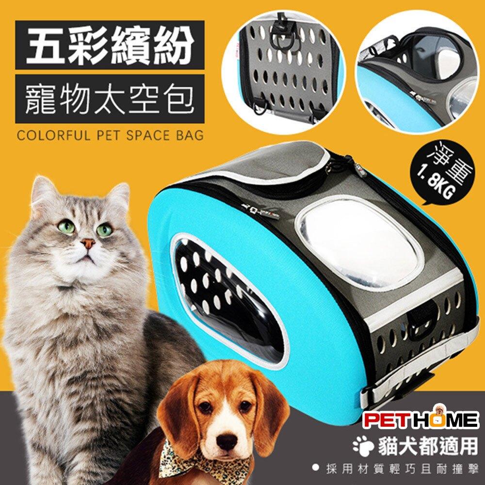 【 PET HOME 寵物當家 】- 五彩繽紛 透氣 寵物 外出 太空包 - 藍