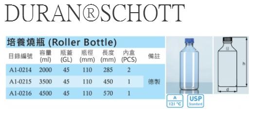《實驗室耗材專賣》德製DURAN SCHOTT 培養燒瓶(Roller Bottle) GL45 容量2000ml 瓶徑110mm 高度285mm 實驗儀器 試藥瓶