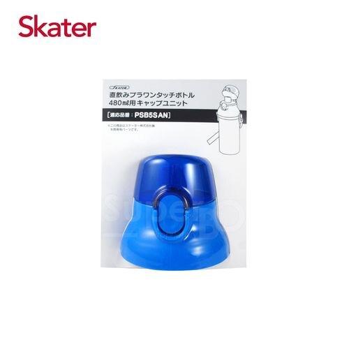 Skater 直飲冷水壺480ml 替換上蓋含墊圈-藍★愛兒麗婦幼用品★