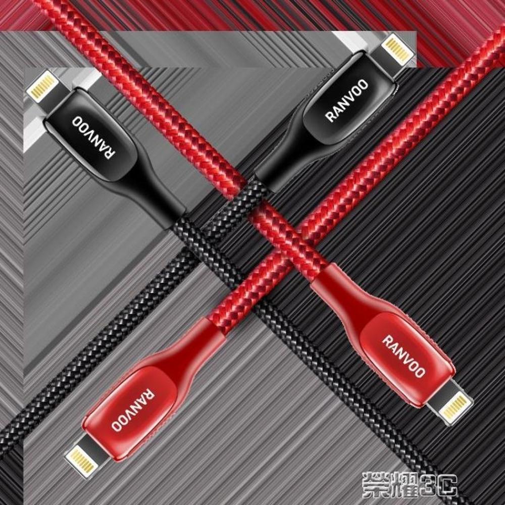 數據線 銳舞蘋果數據線iPhone7充電線8Plus器X快充XS MAX認證6P手機 清涼一夏特價