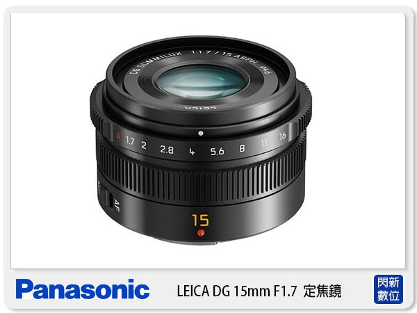 【銀行刷卡金+樂天點數回饋】Panasonic LEICA DG 15mm F1.7 定焦鏡(15 1.7,台灣松下公司貨)
