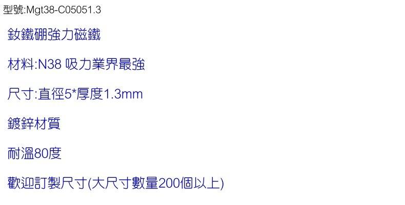 【釹鐵硼強力磁鐵】直徑5*厚度1.3mm 強力磁鐵 吊飾/捧花小熊/客製化/ Mgt38-C05051.3