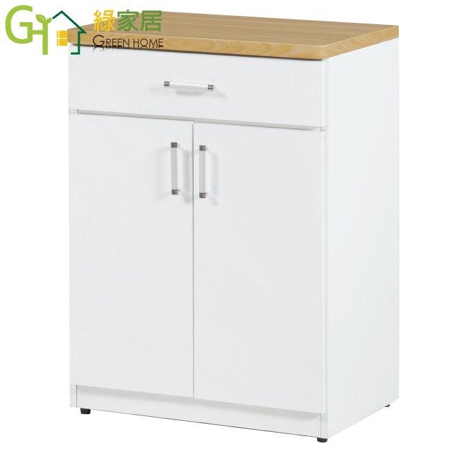 【綠家居】米洛 時尚2尺木紋餐櫃/收納櫃(二色可選)