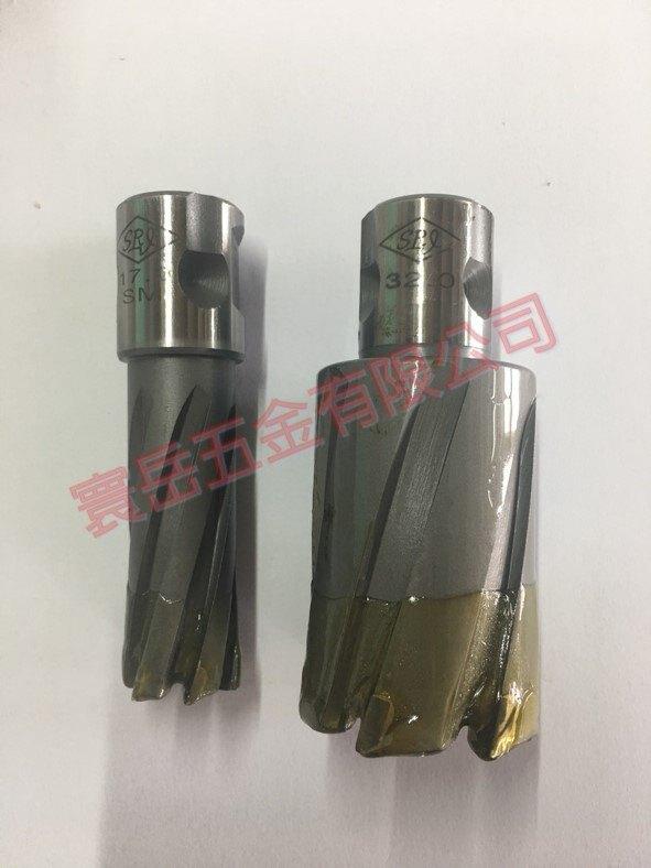 台製 超硬鎢鋼穴鑽 35L 30mm以下深孔圓穴鋸 磁性鑽孔機專用 洗孔鑽頭 圓穴鑽 圓穴鋸
